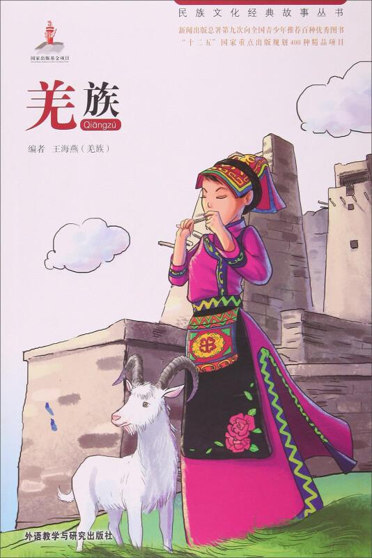 民族文化经典故事丛书:羌族