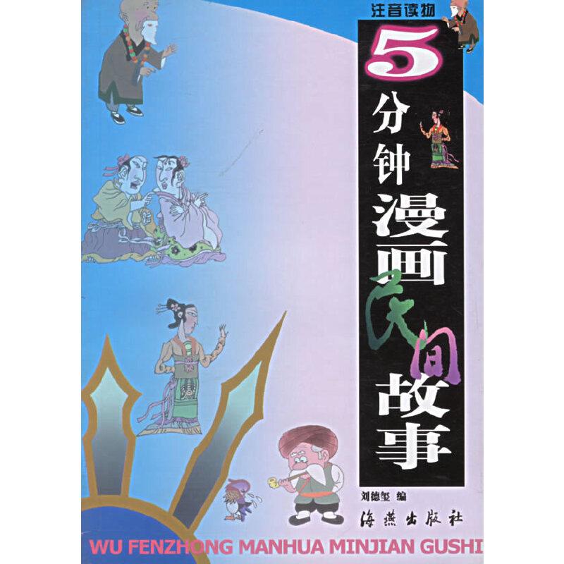 5分钟漫画民间故事 (注音读物)