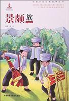 民族文化经典故事丛:景颇族