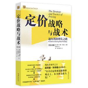定价战略与战术:通往利润之路:a guide to growing more profitably