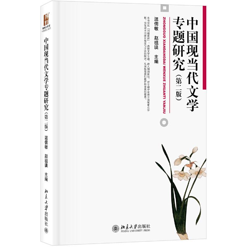 中国现当代文学专题研究 第二版