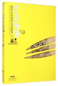 2014年中国幼儿文学精选:想出去玩的喷嚏