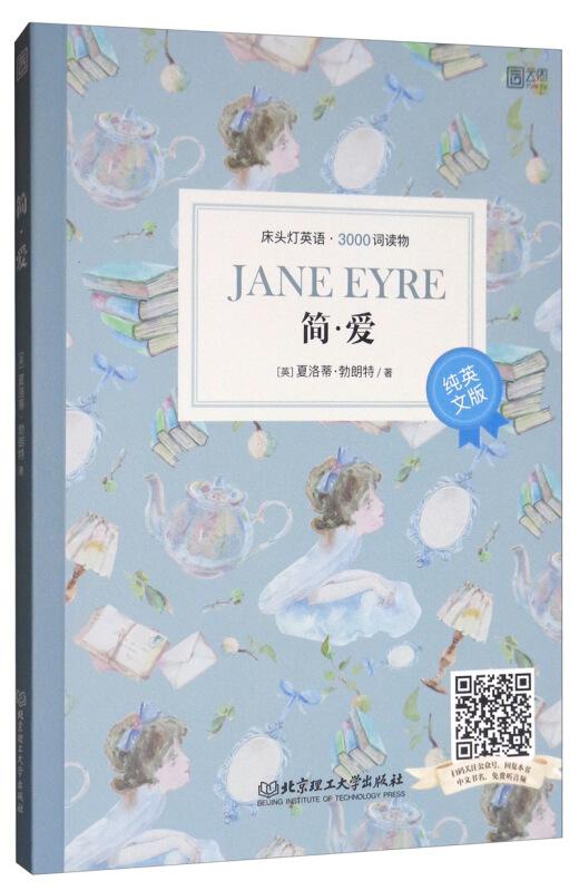 简.爱(纯英文)/床头灯英语.3000词读物