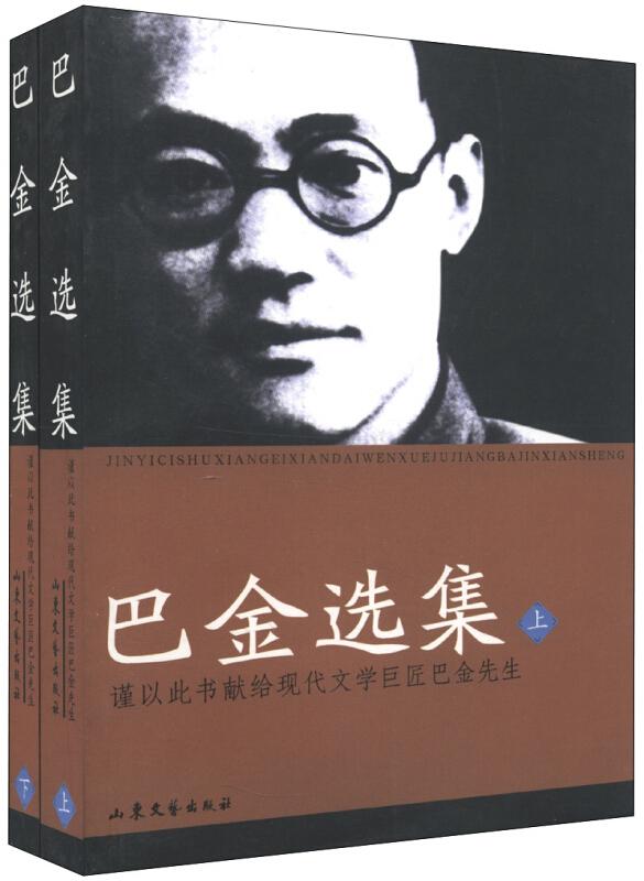 二十世纪中国著名作家文库:巴金选集(共两册)
