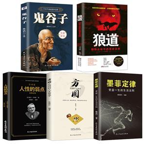狼道.墨菲定律.鬼谷子.方园之间的人生哲学.卡耐基人性的弱点经典全集(全5册)