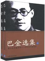 二十世纪亚博电竞唯一官网著名作家文库:巴金选集(共两册)