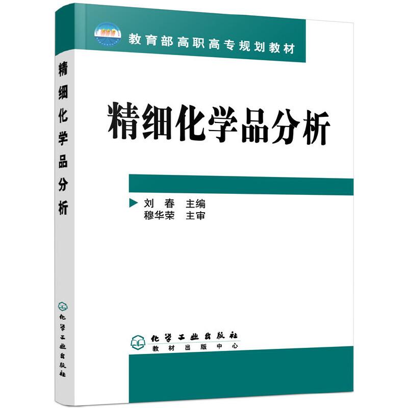 精细化学品分析/刘春
