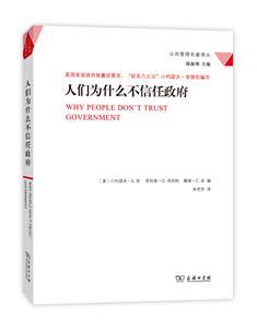 人們為什么不信任政府