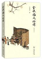 金瓶梅风俗谭-(图文本)/明代末期的风俗人情画卷