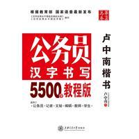 华夏万卷字帖:公务员汉字书写5500字教程版·楷书