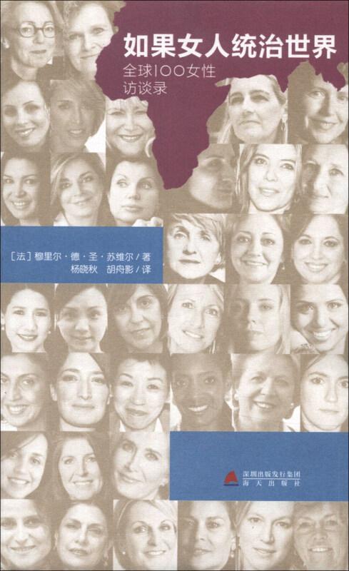 如果女人统治世界-全球100女性访谈录