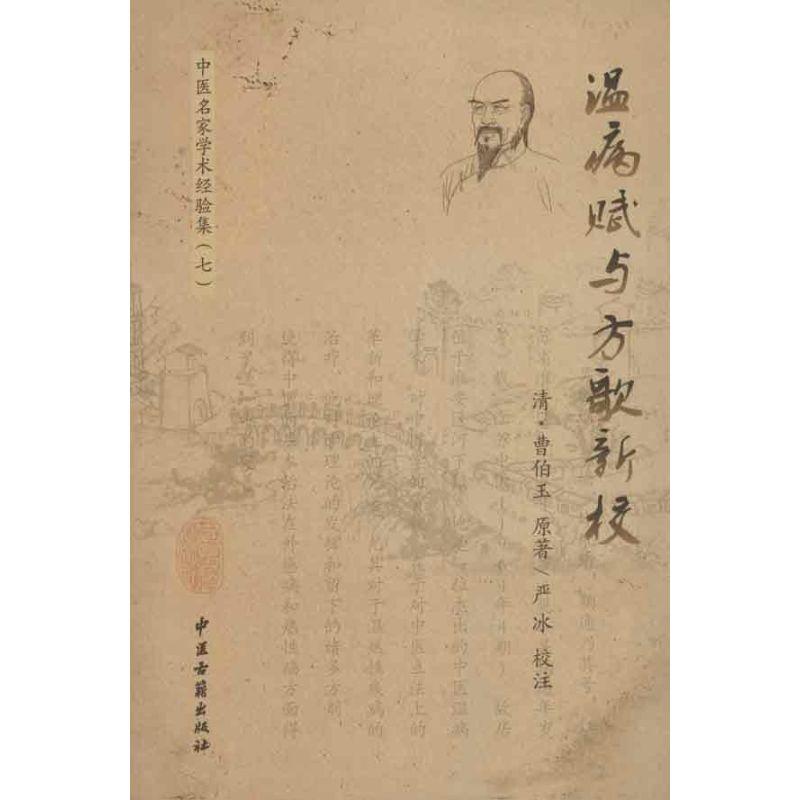 中医名家学术经验集温病赋与方歌新校