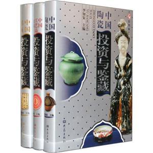 中国(陶瓷+杂项工艺+书画)投资与鉴藏彩图版