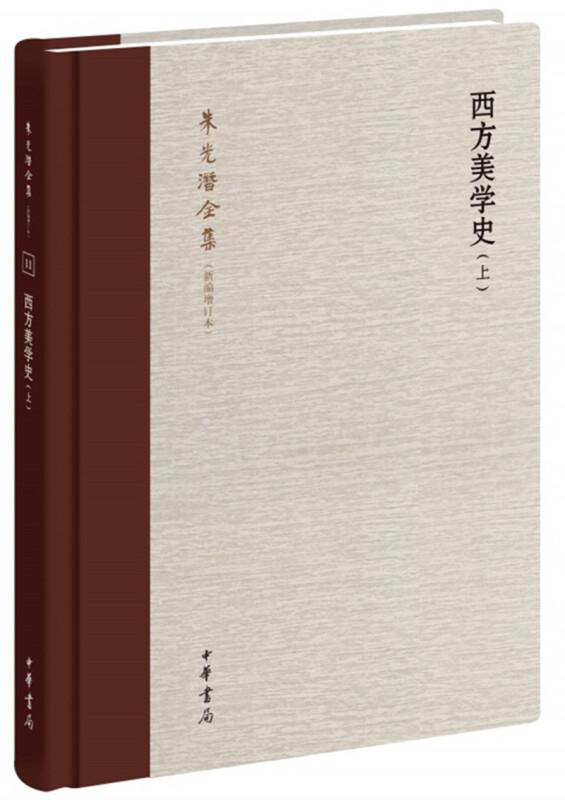 朱光潜全集(新编增订本)西方美学史(全2卷)/朱光潜全集(新编增订本)