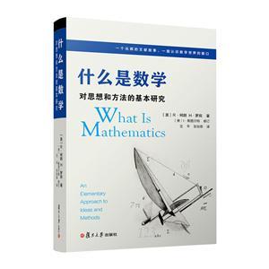 什么是数学(对思想和方法的基本研究)