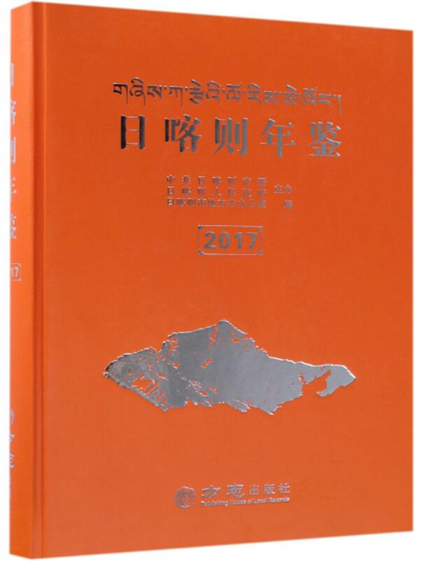 日喀则年鉴:2017(总第6卷)