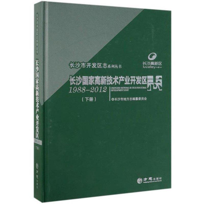 长沙国家高新技术产业开发区志:1988-2012:1988-2012