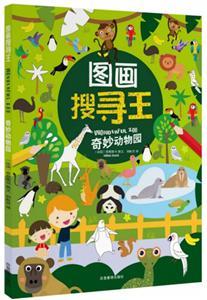 图画搜寻王:奇妙动物园(彩图版)