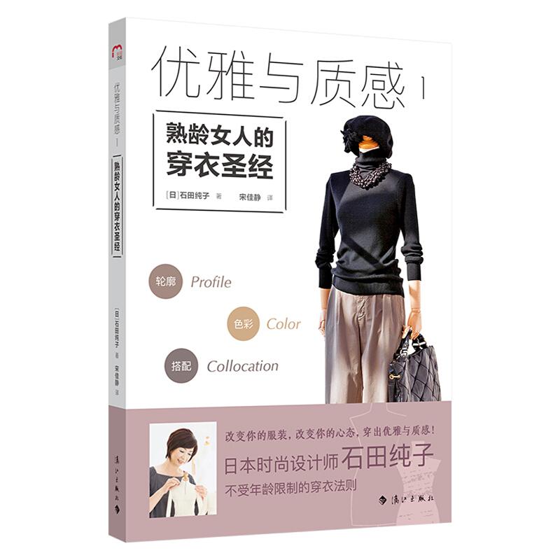 优雅与质感1:熟龄女人的穿衣圣经