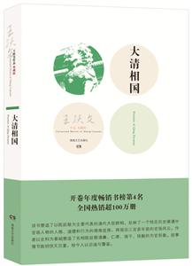 王躍文作品典藏版:大清相國