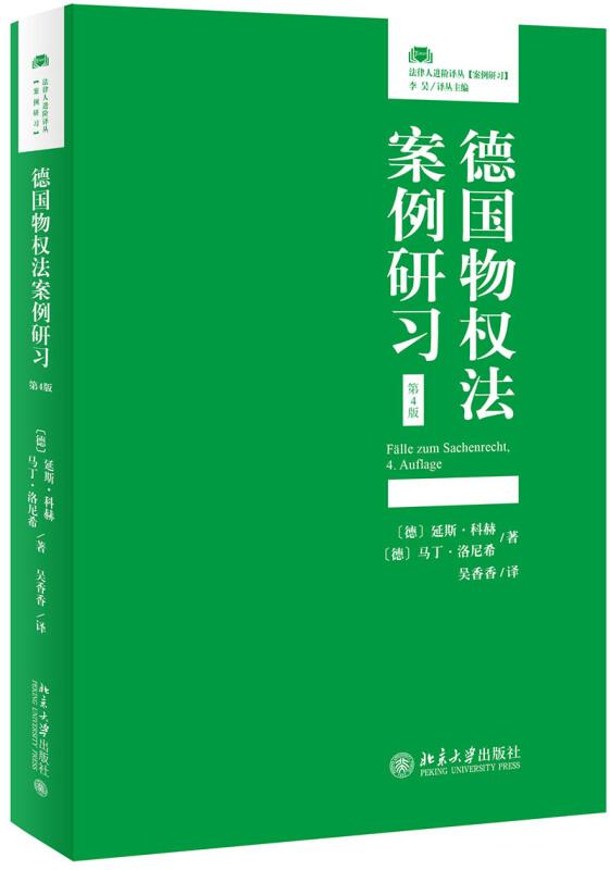 法律人进阶译丛德国物权法案例研习(第4版)
