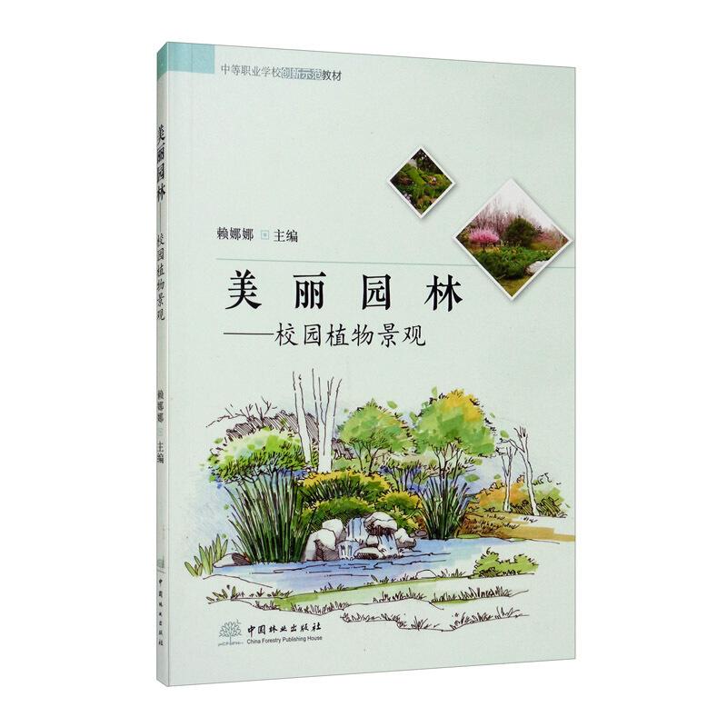 美丽园林:校园植物景观