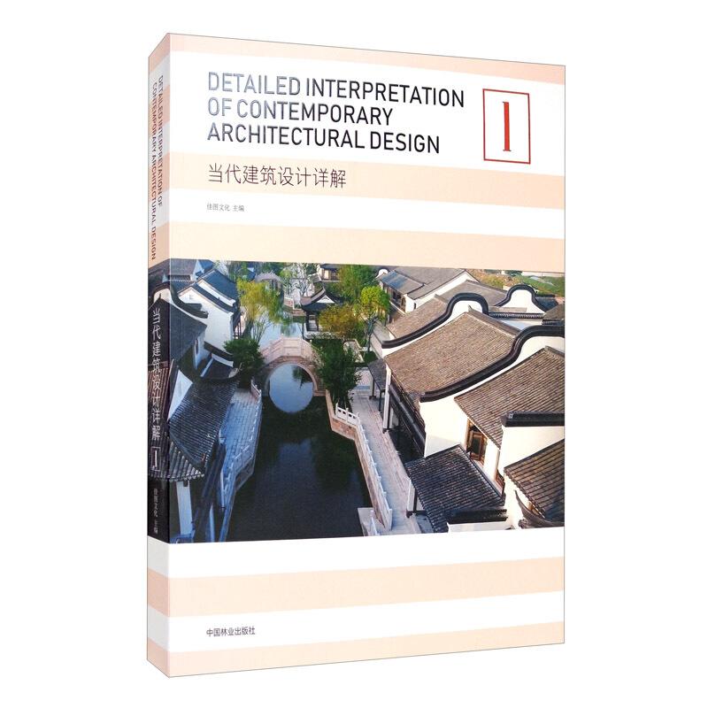 当代建筑设计详解:1:1