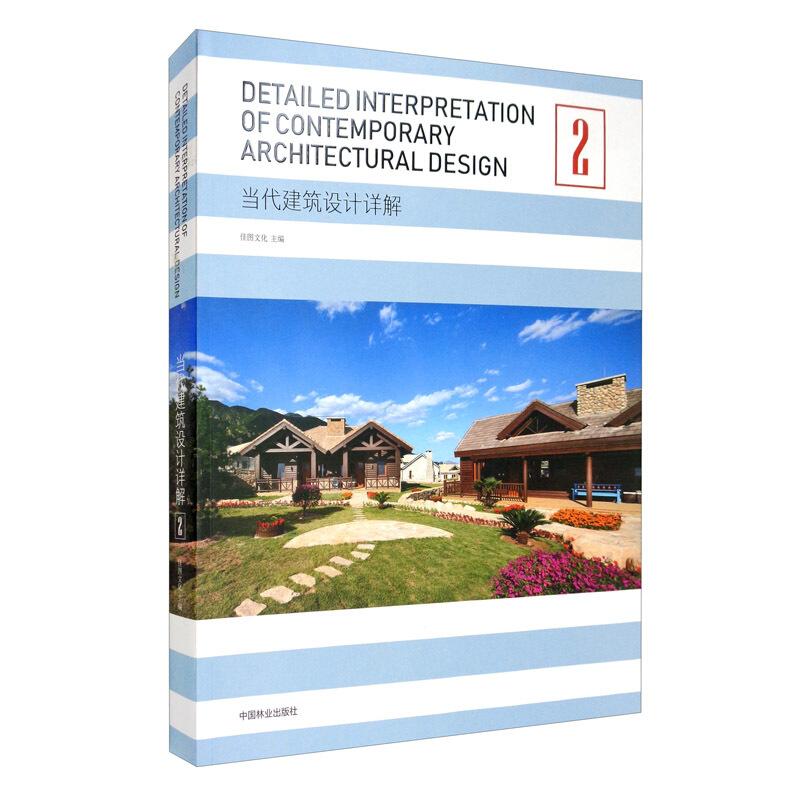 当代建筑设计详解:2:2