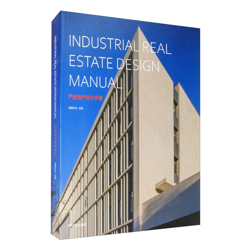 产业地产设计手册