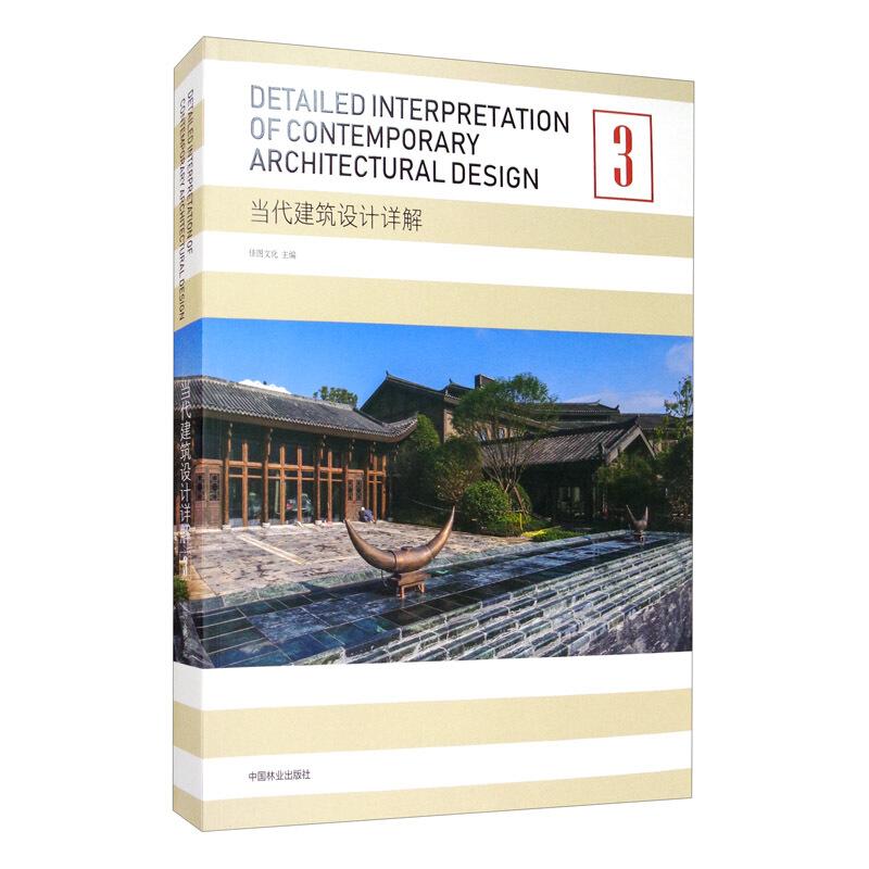 当代建筑设计详解:3:3