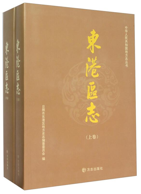 日照市东港区志(全2册)