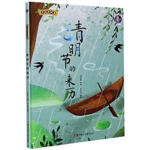 桉恺绘本馆・中国老故事:清明节的来历  (精装绘本)