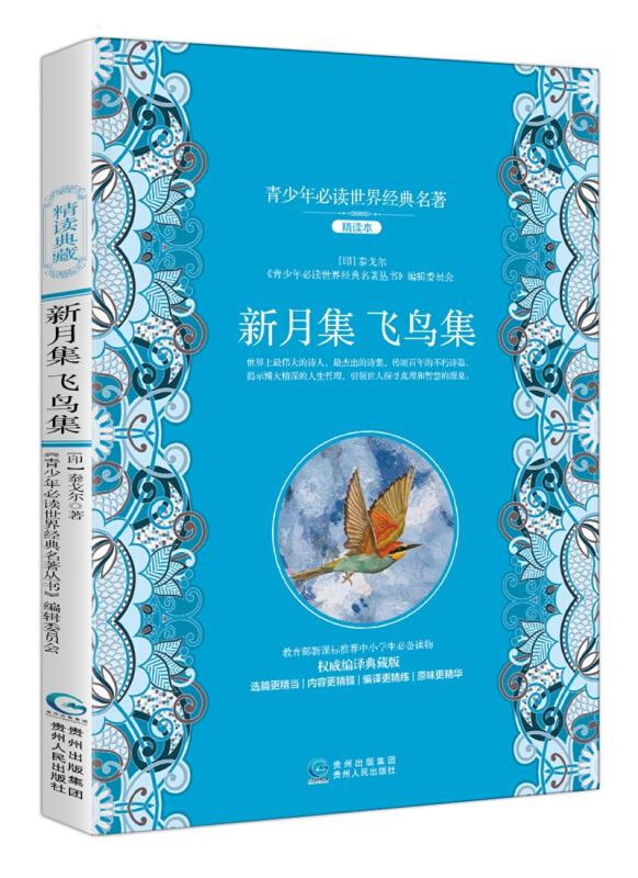 青少年必读世界经典名著·精读本--新月集 飞鸟集