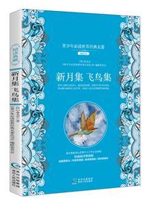 青少年必读世界经典名著・精读本--新月集 飞鸟集