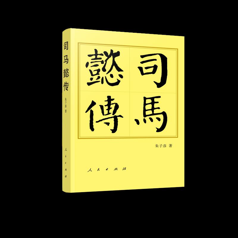 司马懿传(精)—历代帝王传记