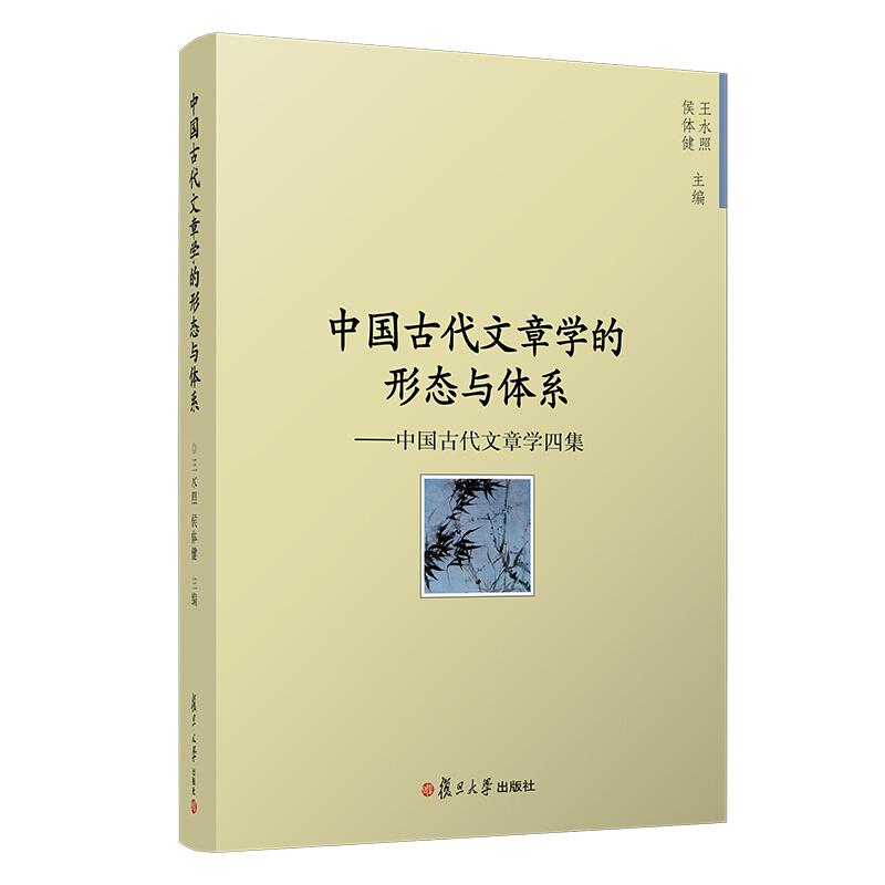 中国古代文章学的形态与体系:中国古代文章学四集