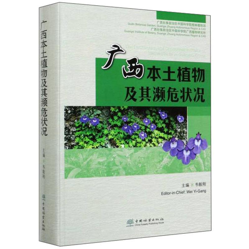 广西本土植物及其濒危状况