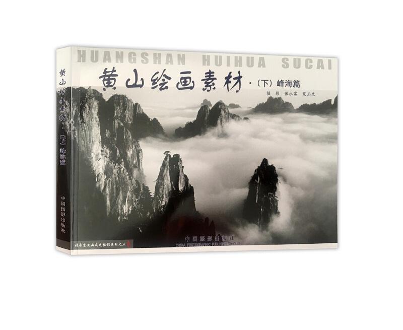 黄山绘画素材:下:峰海篇
