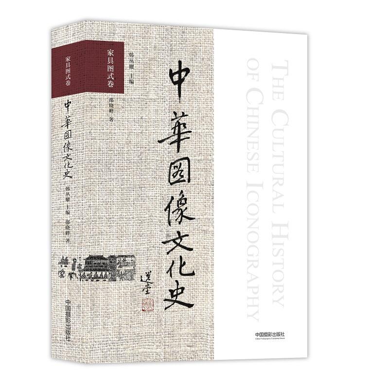 中华图像文化史中华图像文化史(家具图式卷)