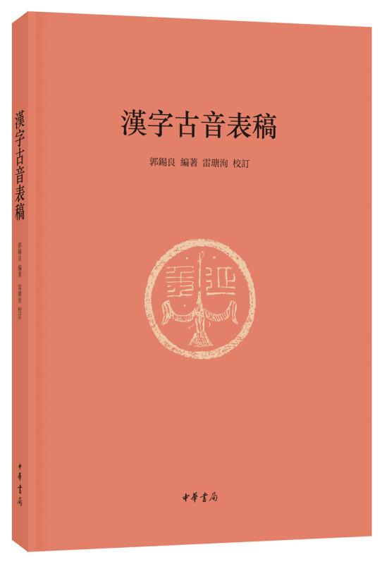 汉字古音表稿