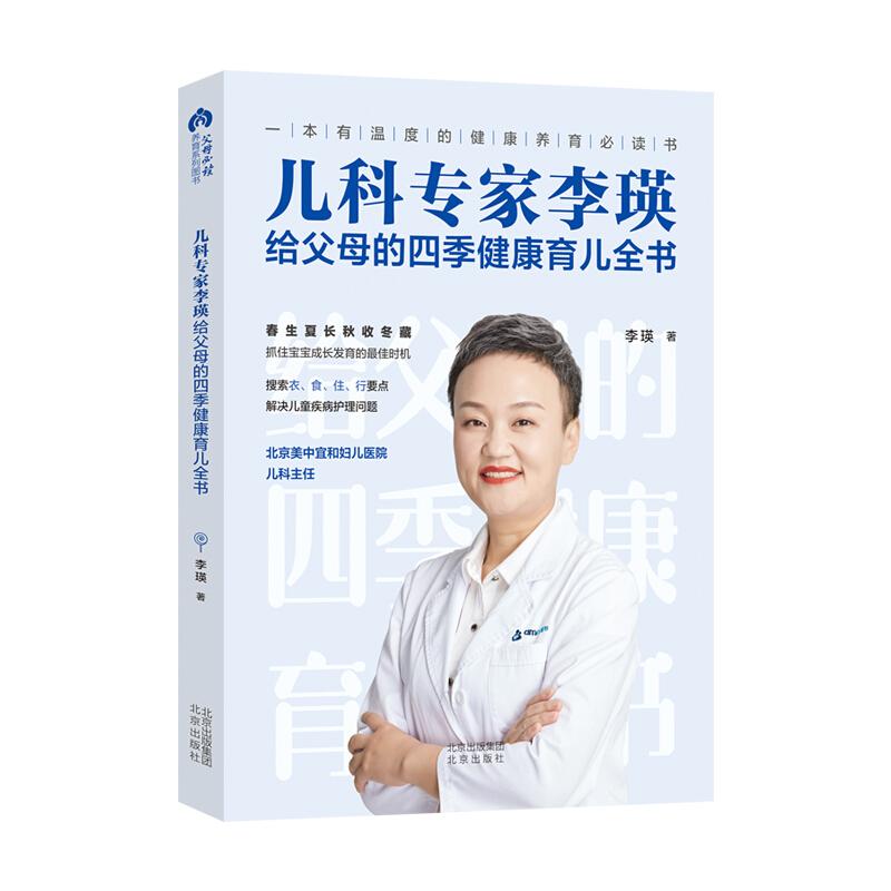 父母必读养育系列图书:儿科专家李瑛·给父母的四季健康育儿全书
