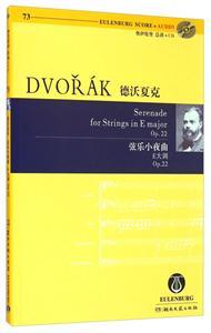 奥伊伦堡总谱+CD:德沃夏克弦乐小夜曲(E大调 Op.22)