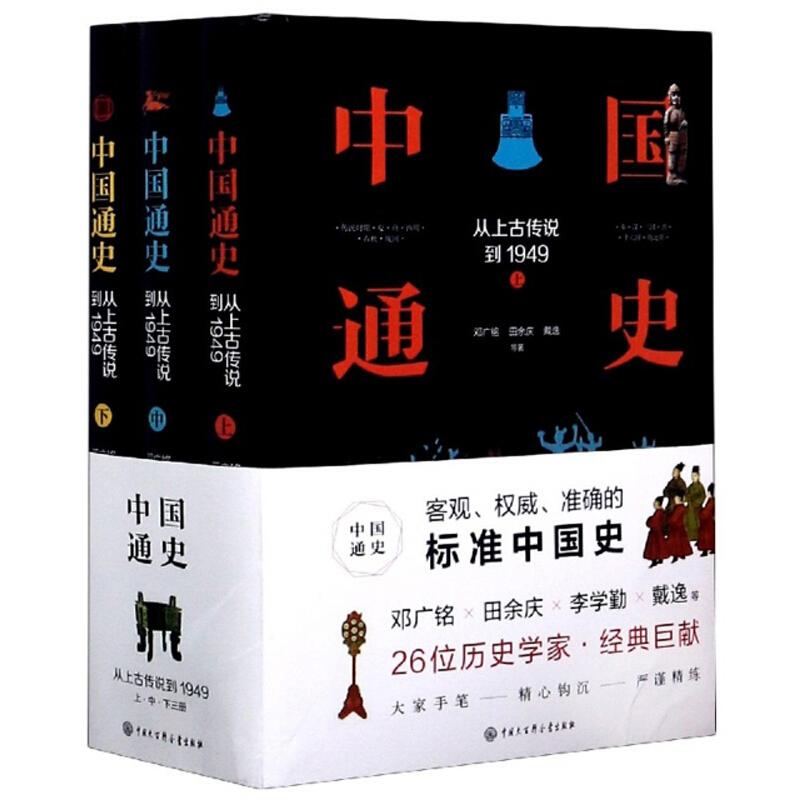 中国通史(上中下三册)