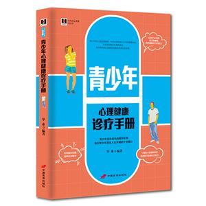 新编身心健康枕边书:青少年心理健康诊疗手册