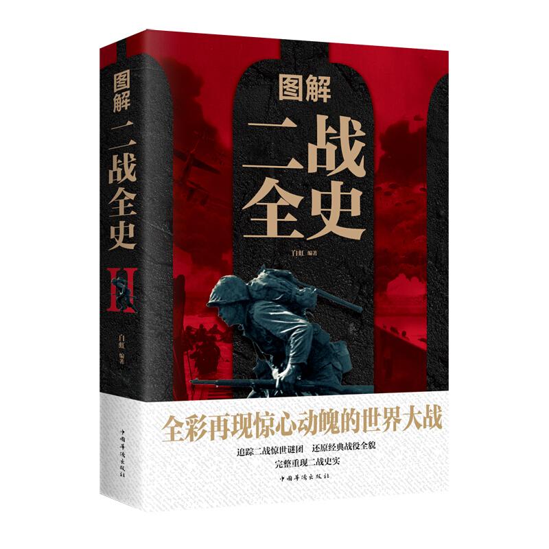 图解二战全史(新版)