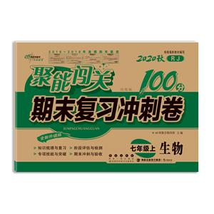 暂A课标生物7上(人教版)/聚能闯关100分期末复习冲刺卷