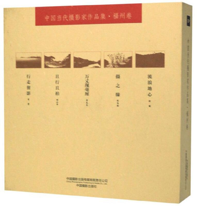 中国当代摄影家作品集:福州卷(全5册)