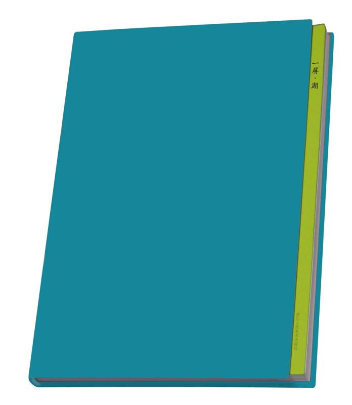一屏·湖-笔记本