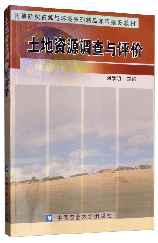 土地资源调查与评价