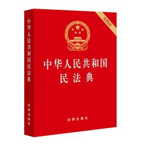 中华人民共和国民法典(便携版)
